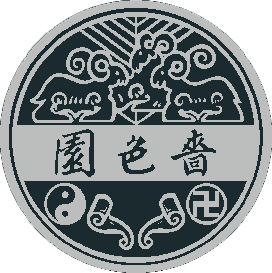 啬色園logo